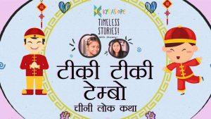 Tikki Tikki Tembo A Chinese Folklore Kids Stories with Moral in Hindi